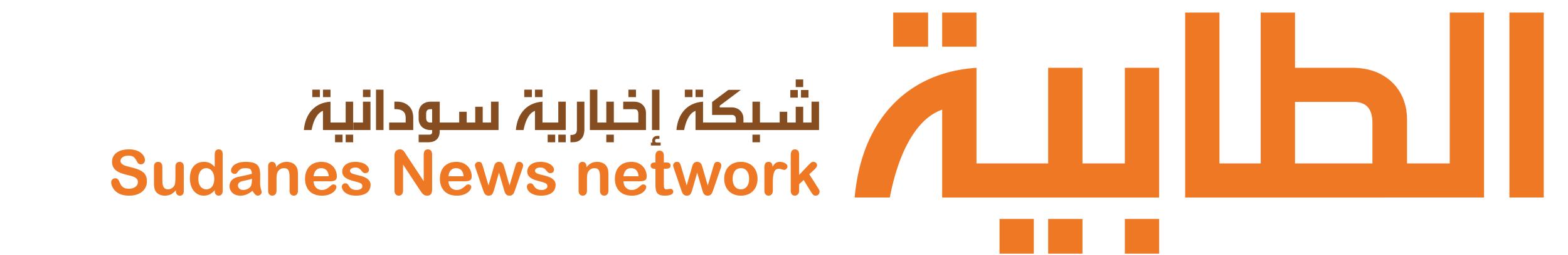 الطابية-شبكة إخبارية سودانية